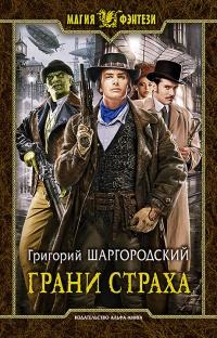 Грани страха (Грани страха-1) / Шаргородский Григорий