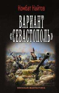 Вариант «Севастополь» / Найтов Комбат
