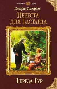 «Империя Тигвердов. Невеста для бастарда»