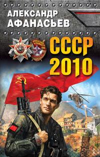 «СССР-2010»