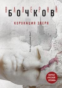 Коронация Зверя / Бочков Валерий