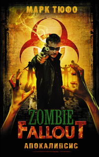 «Zombie Fallout: Апокалипсис»