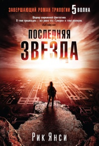 Последняя звезда (Пятая волна-3) / Янси Рик