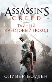 «Assassin's Creed. Тайный крестовый поход»