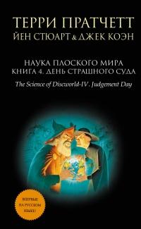 «Наука Плоского мира. Книга 4. День Страшного Суда»