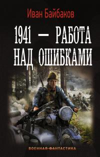 «1941 — Работа над ошибками»