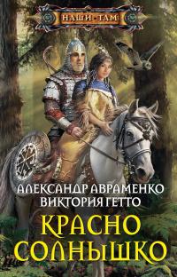 Красно Солнышко / Авраменко Александр, Гетто Виктория