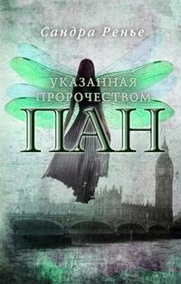 «Пан. Указанная пророчеством»