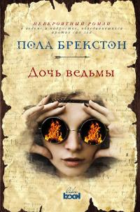 «Дочь ведьмы»