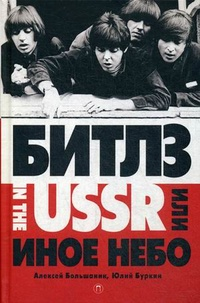 "«""Битлз"" in the USSR, или Иное небо»"