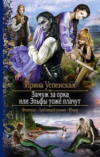 «Замуж за орка, или Эльфы тоже плачут»