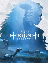 «Мир игры Horizon Zero Dawn»