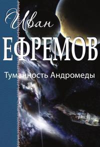Ефремов И. Туманность Андромеды