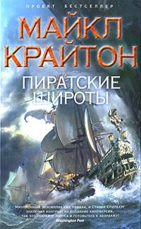 Майкл Крайтон, Пиратские широты