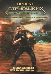 Волков - популярные книги - стр 2