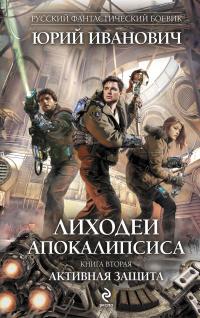 Лиходеи Апокалипсиса. Книга вторая.Активная защита