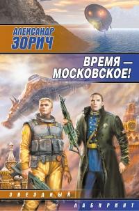 Время — московское! (Завтра война-3) / Зорич Александр