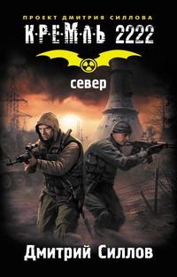 Кремль 2222. Север (Кремль 2222, Снайпер-3) / Силлов Дмитрий