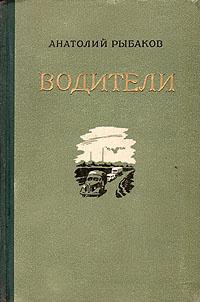 роман-биография рыбаков
