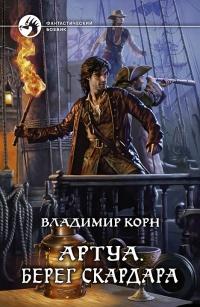 «Артуа. Берег Скардара»