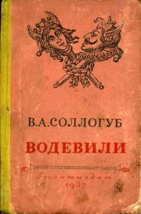 Соллогуб В. А. Водевили