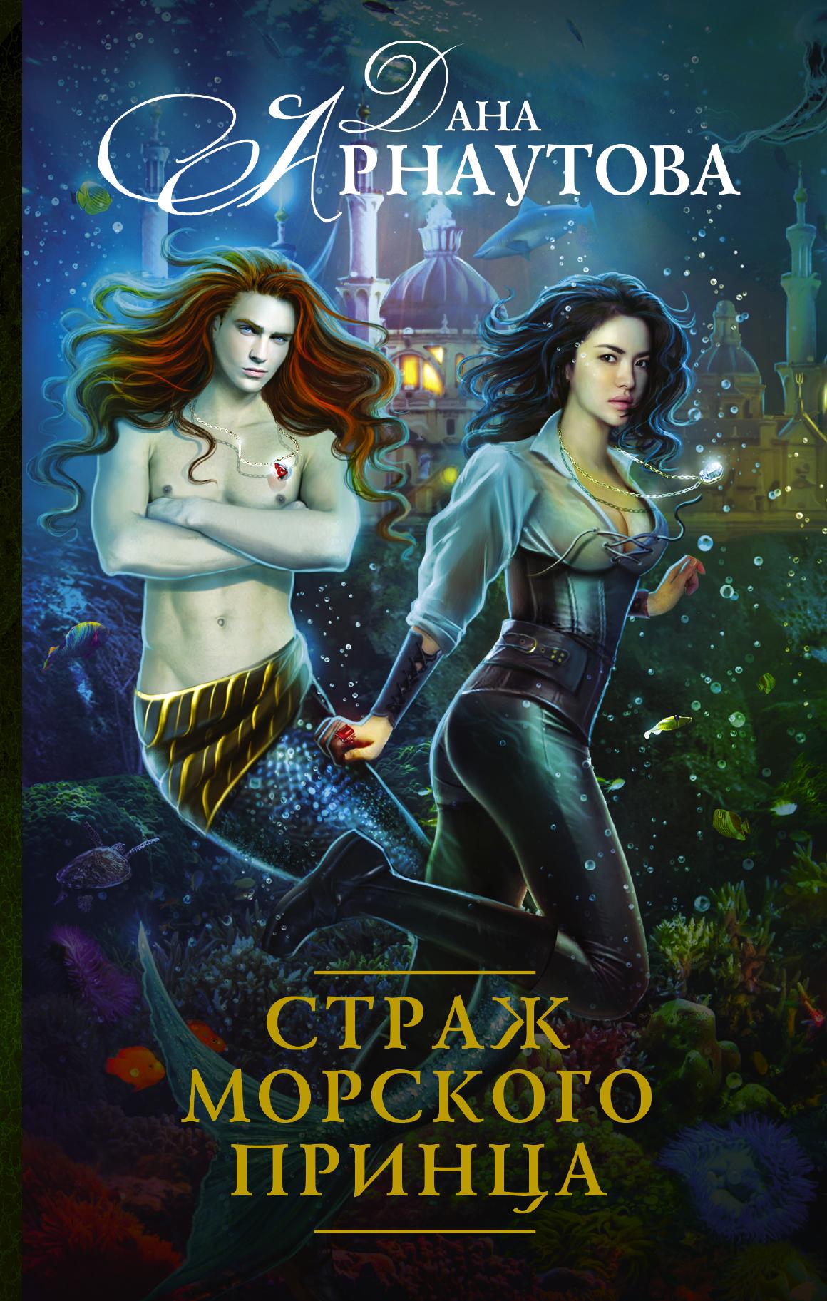 Дана арнаутова страж морского принца 2 книги скачать
