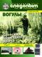 Уральский следопыт № 7, 2012