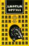 Джордж Оруэлл. В двух томах. Том 1
