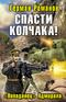 Герман Романов. Спасти Колчака! «Попаданец» Адмирала