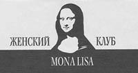 серия женский клуб мона лиза полной