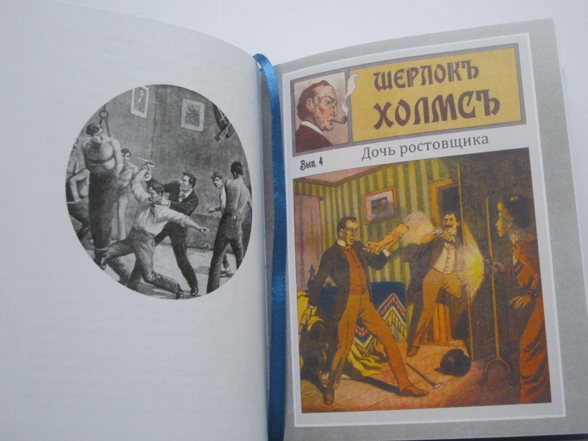 Шерлокиана - книжная серия